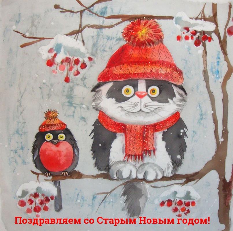 Со Старым Новым годом стихи / фото imagetext.ru