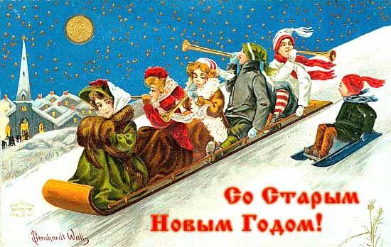 Зі Старим Новим роком листівки / фото imagetext.ru