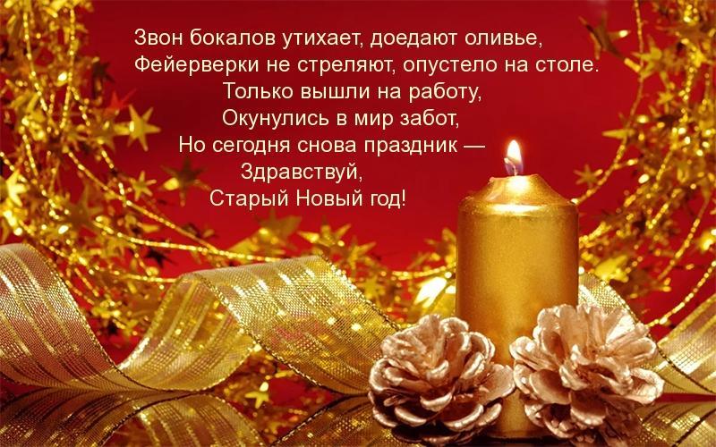 Со Старым Новым годом поздравления/ фото imagetext.ru