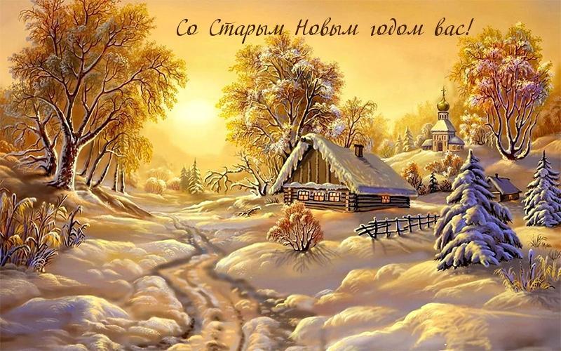 СтарыйНовыйгод2021 / фото imagetext.ru