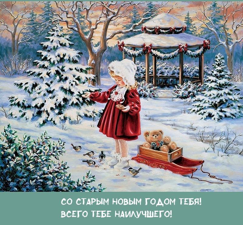 СтарыйНовый годпоздравления/ фото imagetext.ru