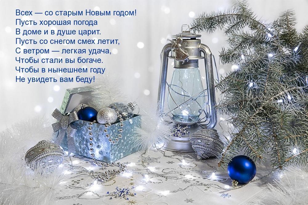 СтарыйНовый год стихи / фото imagetext.ru