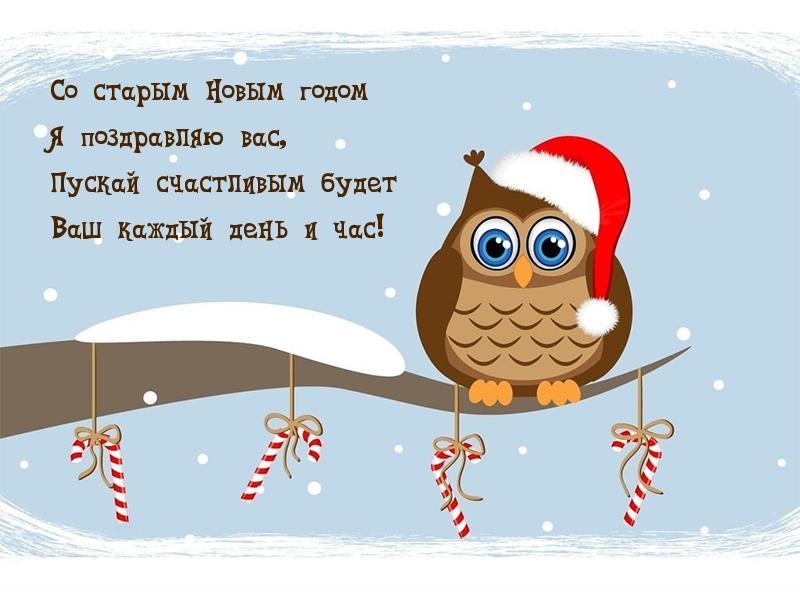 СтарыйНовый год картинки/ фото imagetext.ru