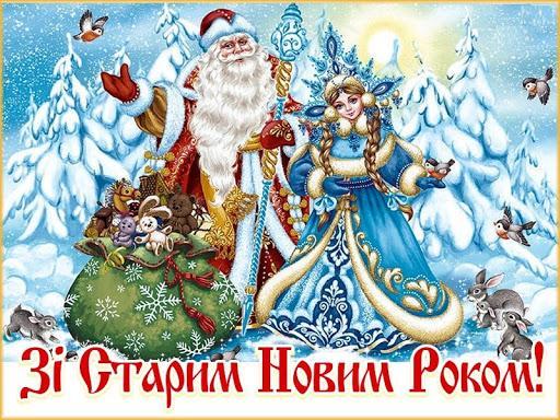 Зі Старим Новим роком 2021 / фото webmandry.com.ua