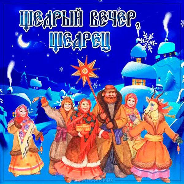 Привітання з щедрим вечором / фото fresh-cards.ru