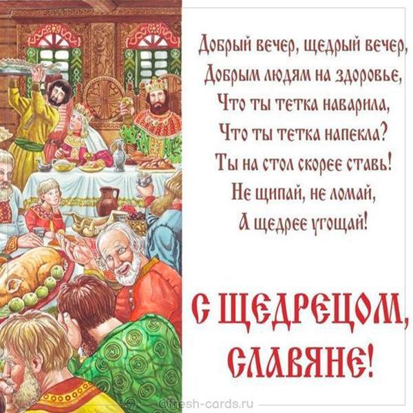 З щедрим вечором 2021 поздоровлення / фото fresh-cards.ru