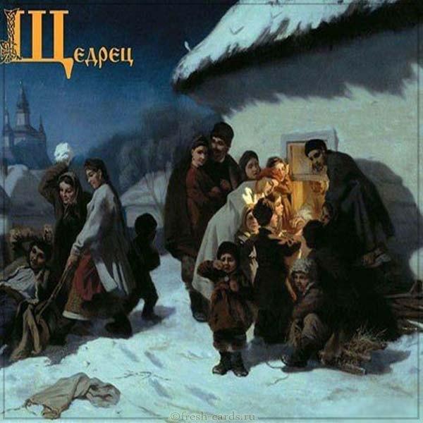 З щедрим вечором / фото fresh-cards.ru