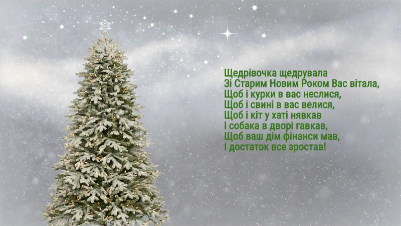 Щедрий вечір картинки / фото etnosoft.com.ua