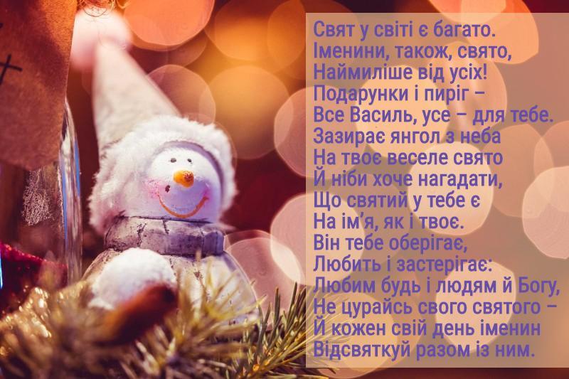 Картинки с Днем ангела Василия / webmandry.com.ua