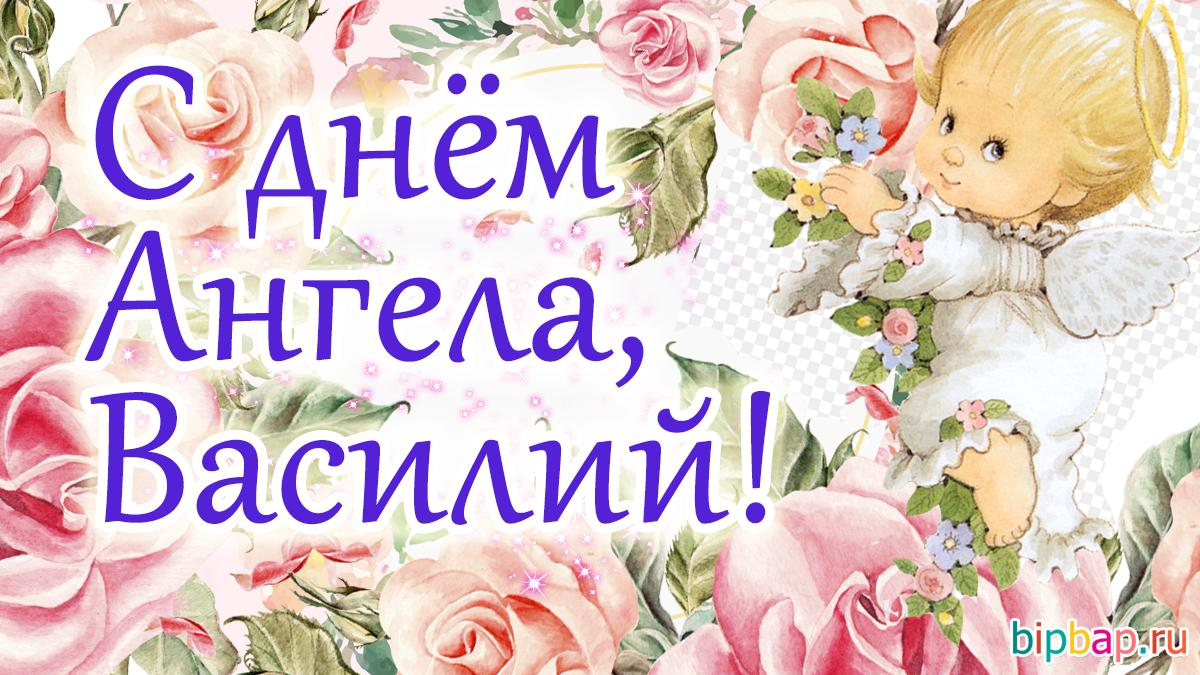 Открытки и стихи с Днем ангела Василия / bipbap.ru