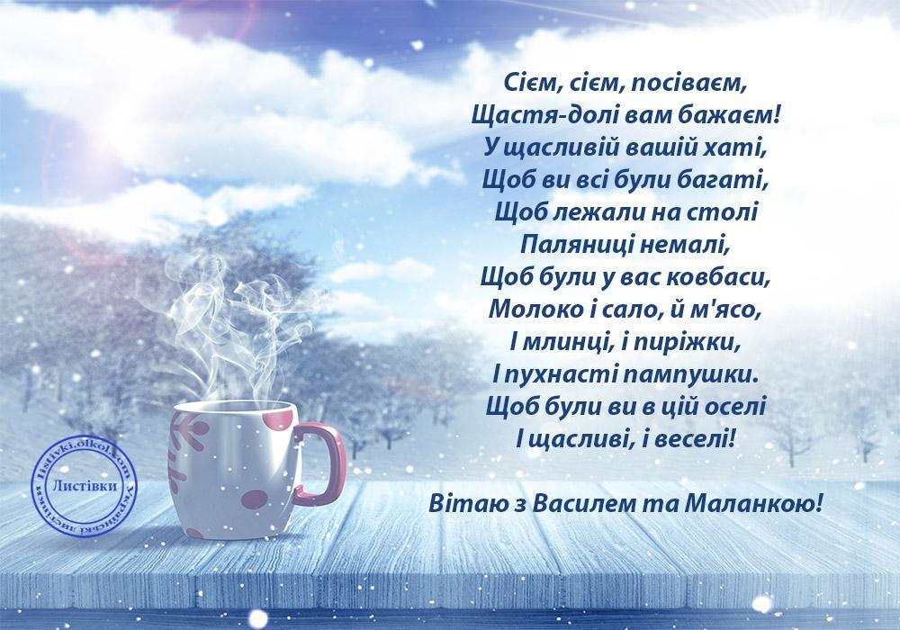 С днем Василия / фото listivki.olkol.com