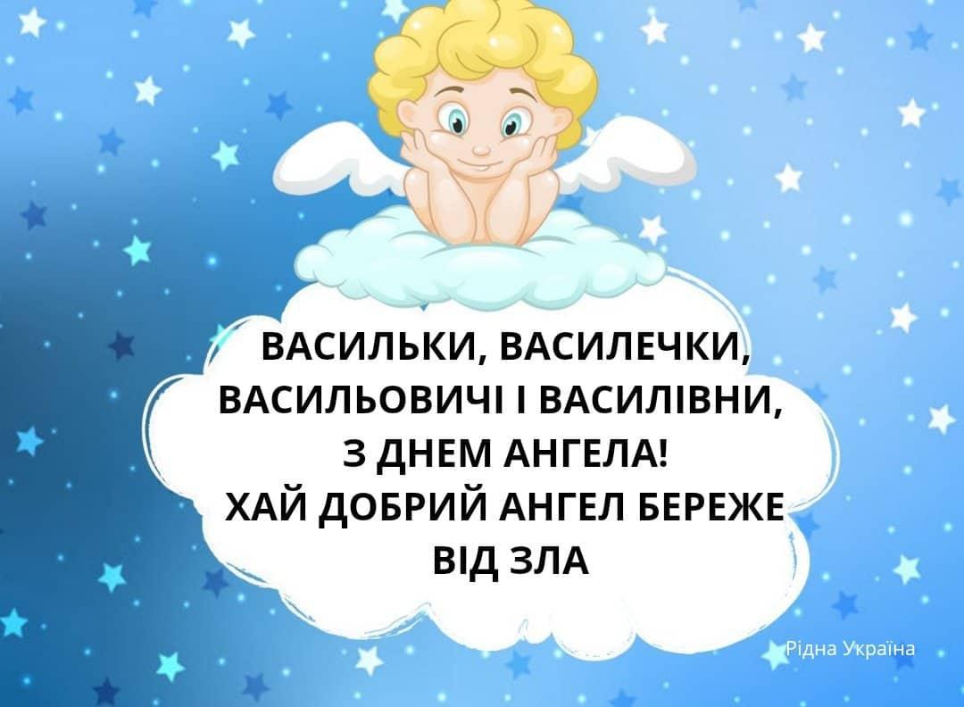 Поздравления с именинами Василия / nexusrus.com