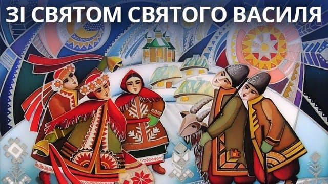 С днем Василия поздравления / фото fakty.com.ua