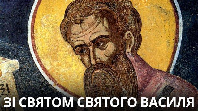 С праздником Василия 2021 / фото fakty.com.ua