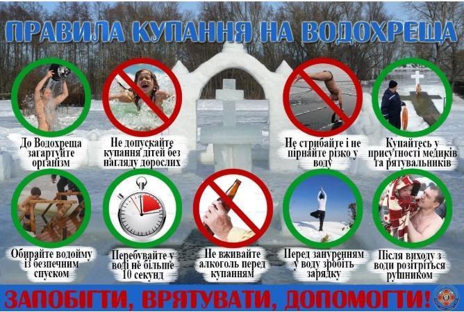 Как купаться на Крещение / фото ГосЧС Украины