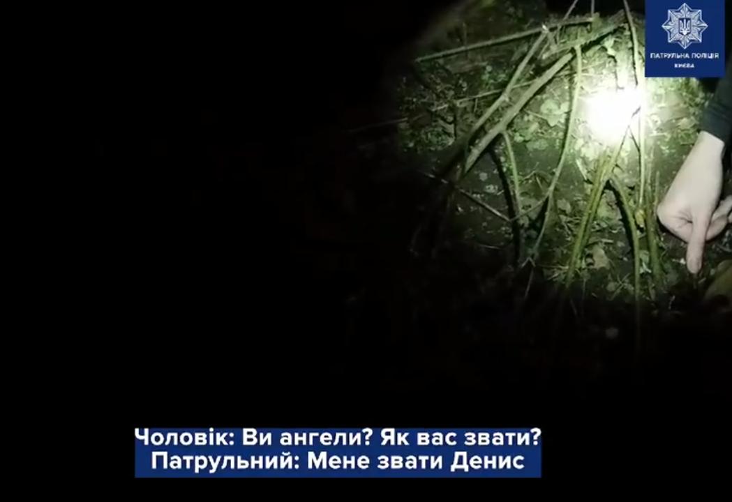 Киянин сплутав полісменів з райськими істотами/ Cкріншот з відео