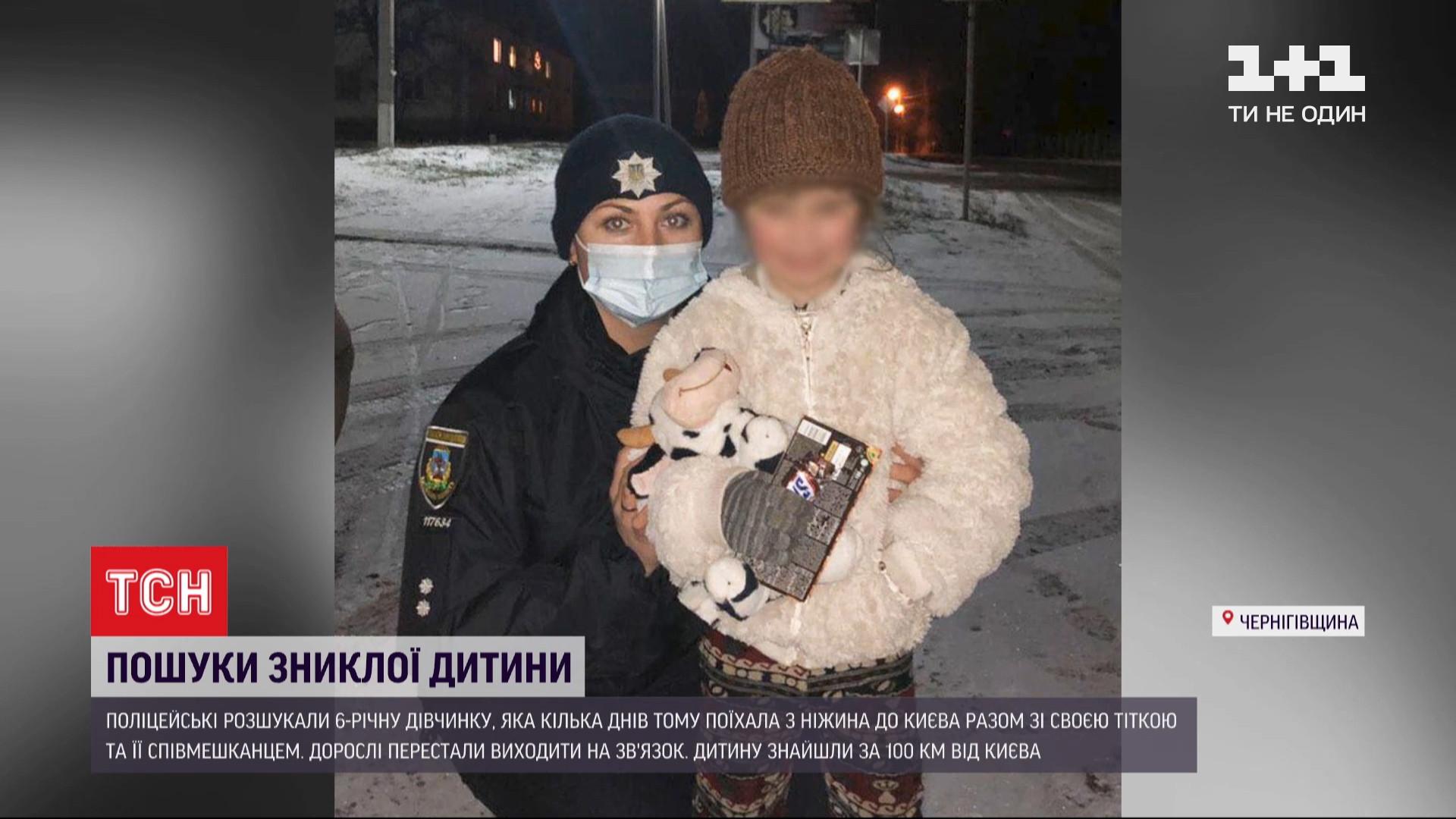 Девочку нашли на Киевщине / скриншот извидео