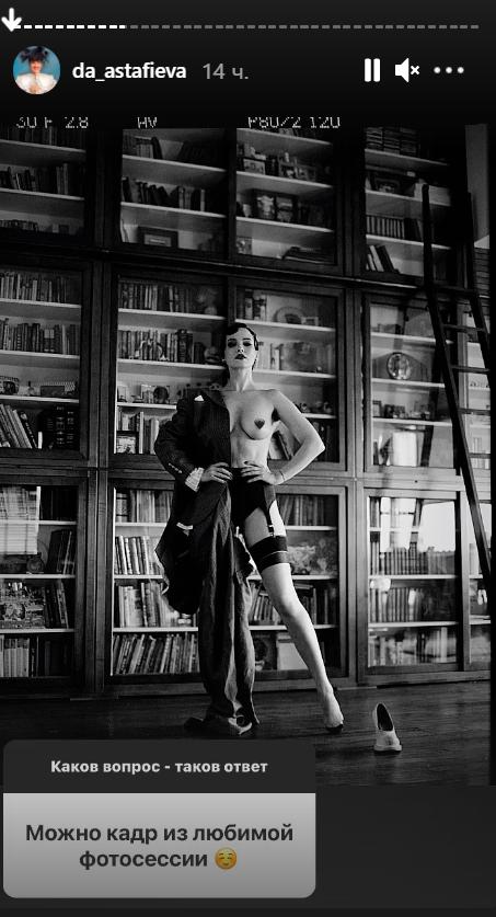 Астаф'єва засвітила груди / instagram.com/da_astafieva