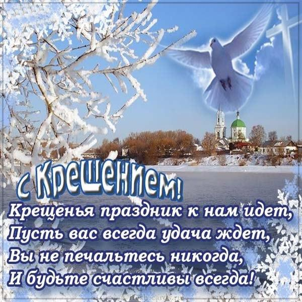 Привітанняз Водохрещею / фото fresh-cards.ru
