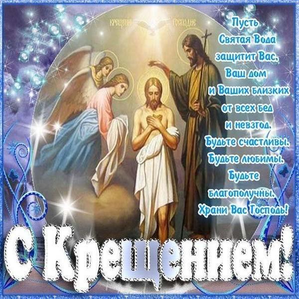 З Водохрещею  листівки / фото fresh-cards.ru