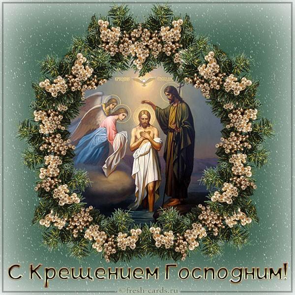 З Водохрещею 2021 Україна / фото fresh-cards.ru