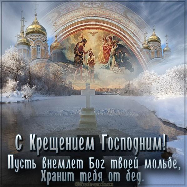 Привітання з Водохрещем/ фото fresh-cards.ru