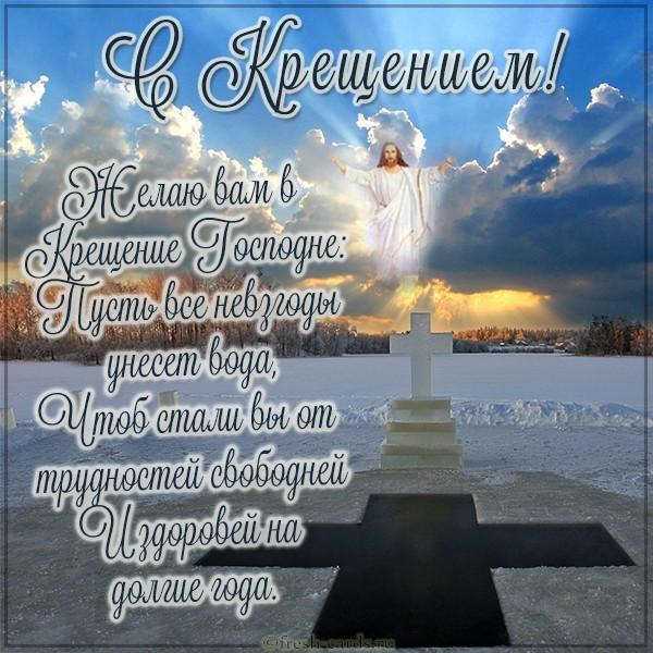 З Водохрещем2021 привітання/ фото fresh-cards.ru