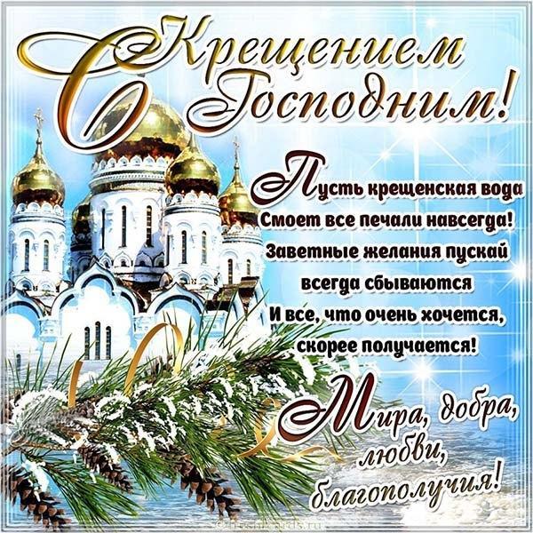 Привітання з Водохрещею 2021 / фото fresh-cards.ru