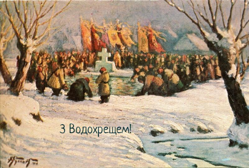 Привітання з Хрещенням у віршах / фото etnosoft.com.ua