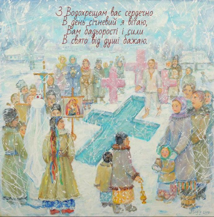 З Хрещенням картинки / фото etnosoft.com.ua