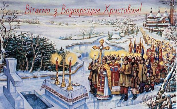 З Водохрещею вірші / фото etnosoft.com.ua