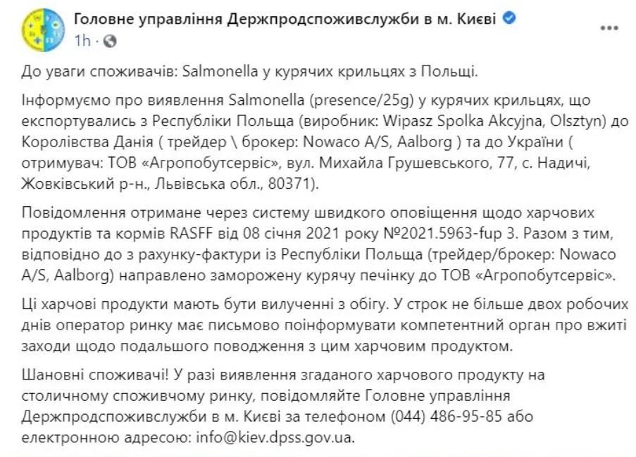 фото facebook.com/kiev.dpss.gov.ua