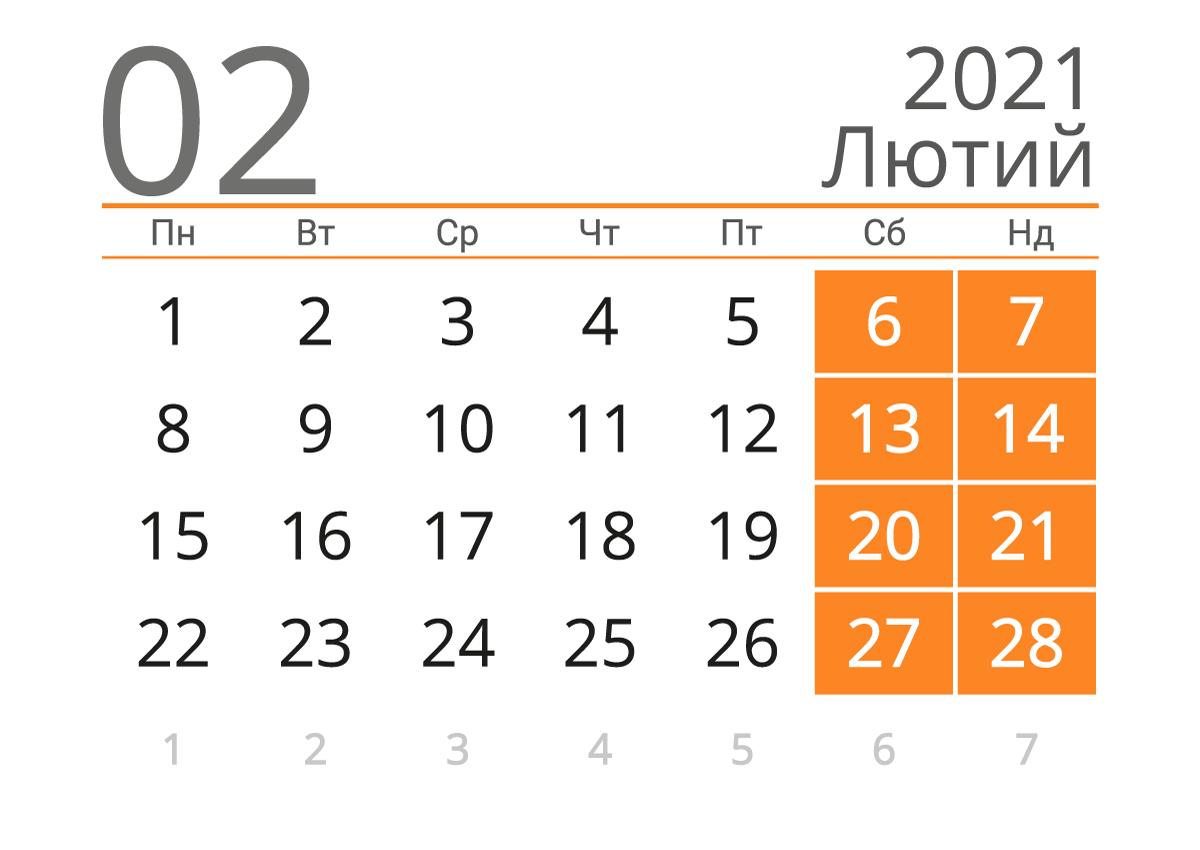 Календарь выходных на февраль 2021 / фото kalendari.co.ua
