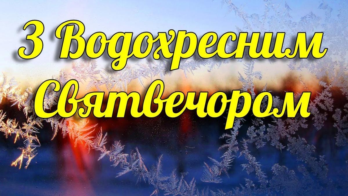 Картинки и открытки с Крещенским сочельником / pogliad.ua