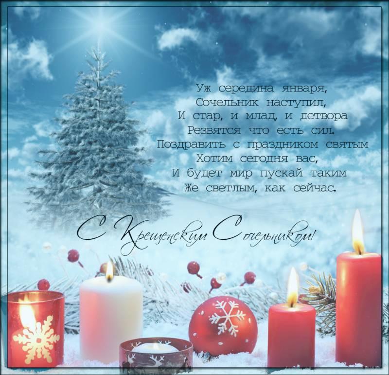 Поздравления с Крещенским сочельником / drive2.ru
