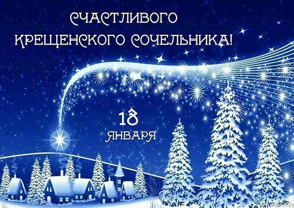 Открытки с Крещенским сочельником / klike.net