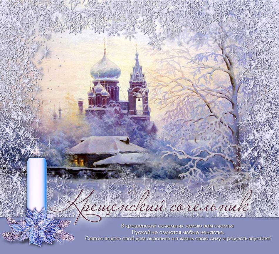 Поздравления с Крещенским Сочельником / fresh-cards.ru