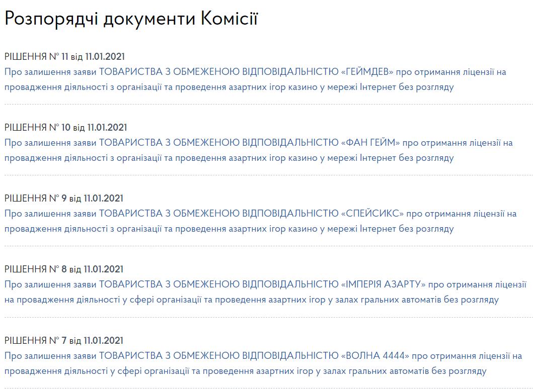 Скриншот gc.gov.ua