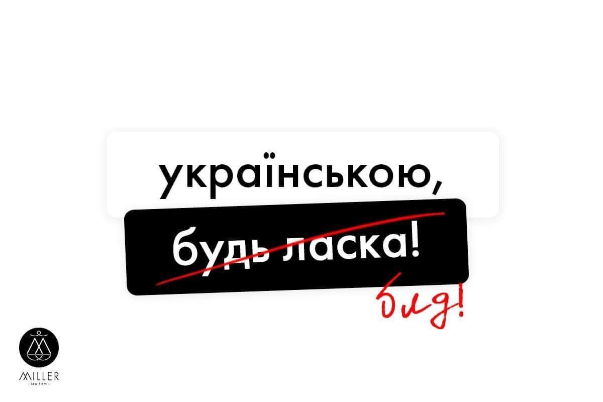 Перехід сфери обслуговування на українську - збірка їдких жартів і мемів / Фото: Юридична компанія Міллер