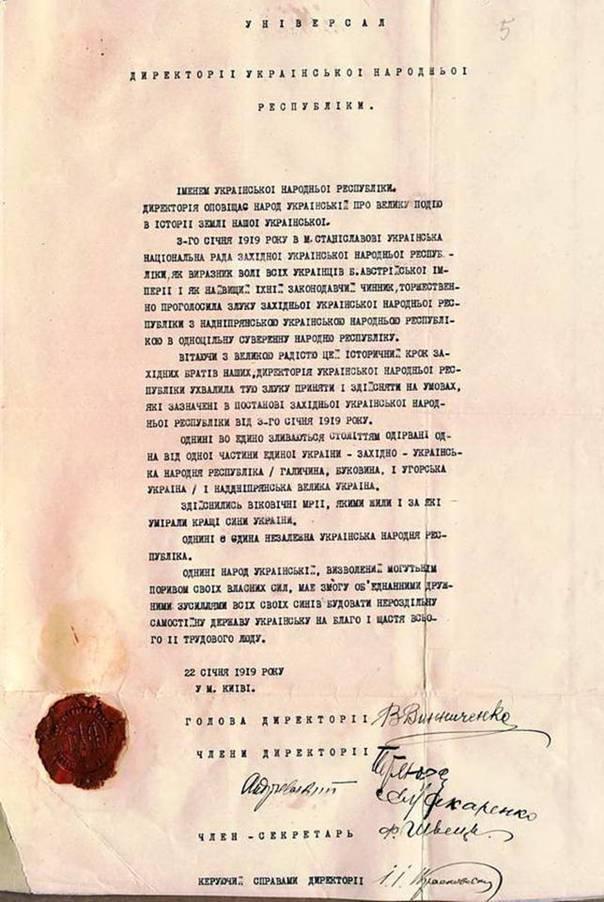 День соборности Украины - история / фото mincult.kmu.gov.ua
