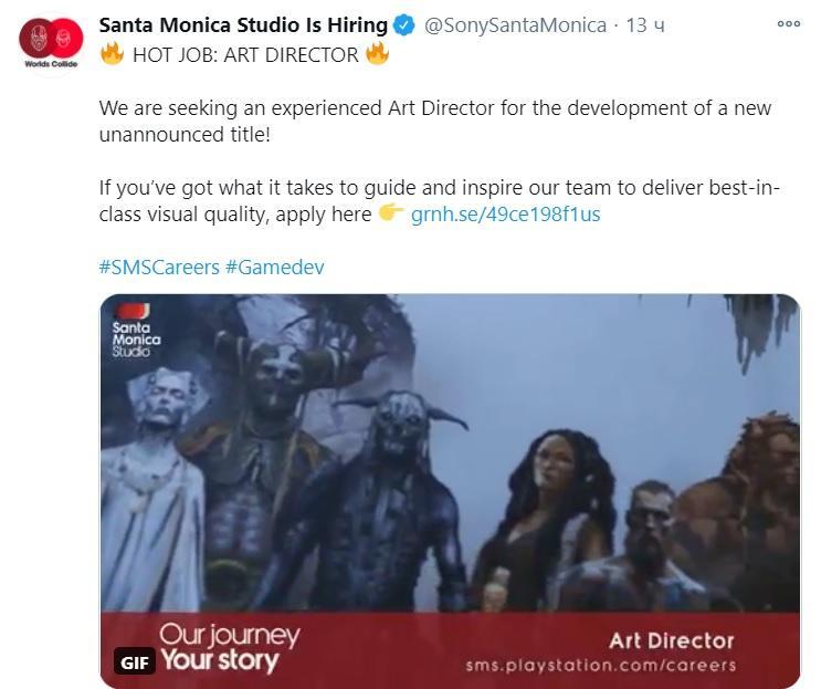Студия набирает людей для работы над новым проектом /фото twitter.com/SonySantaMonica