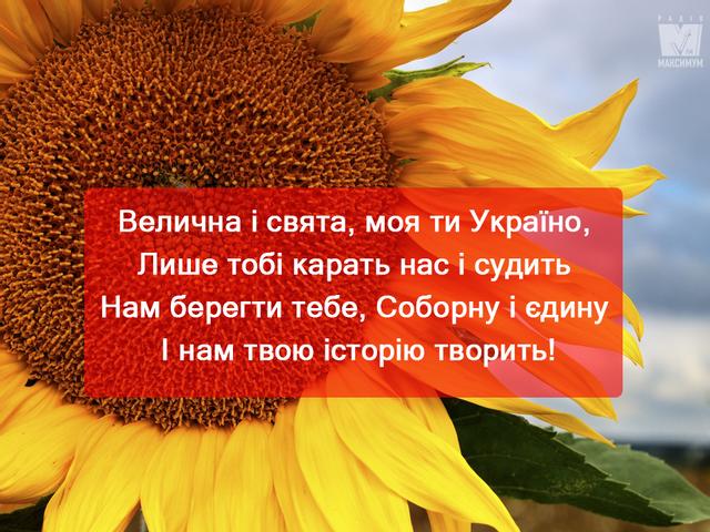 С Днем Соборности Украины стихи / фото maximum.fm