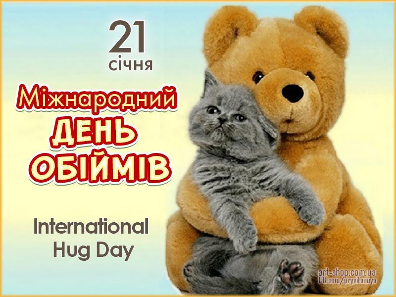 Поздравления с Международным днем объятий / art-shop.com.ua