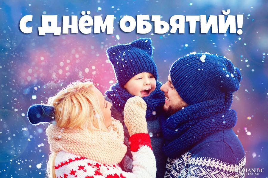 Поздравления с Днем объятий - стихи и открытки / romanticcollection.ru
