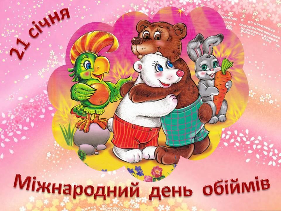 Лучшие поздравления с Международным днем объятий / pinterest.com