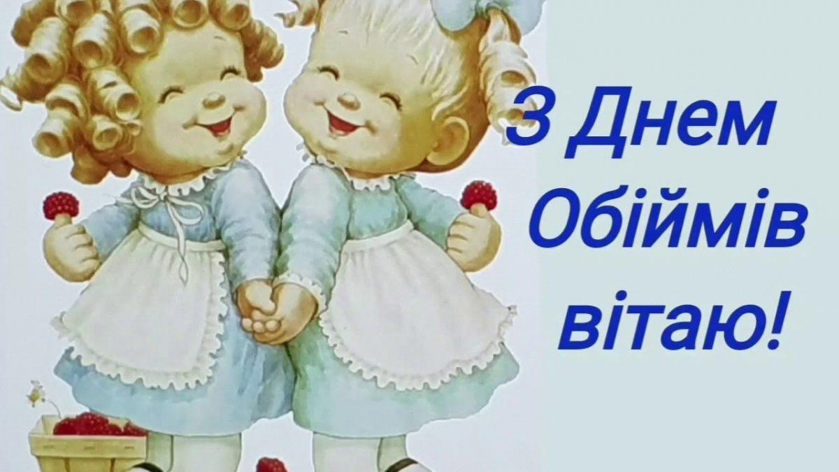 Поздравления с Днем объятий / my.ua