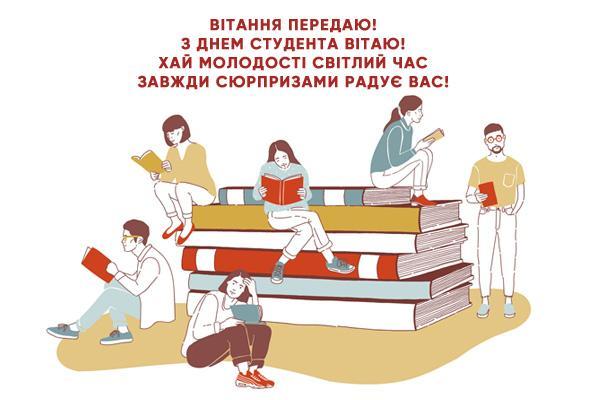 День студента 25 января / фото liza.ua