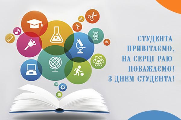 Поздравления с Днем студента / фото liza.ua