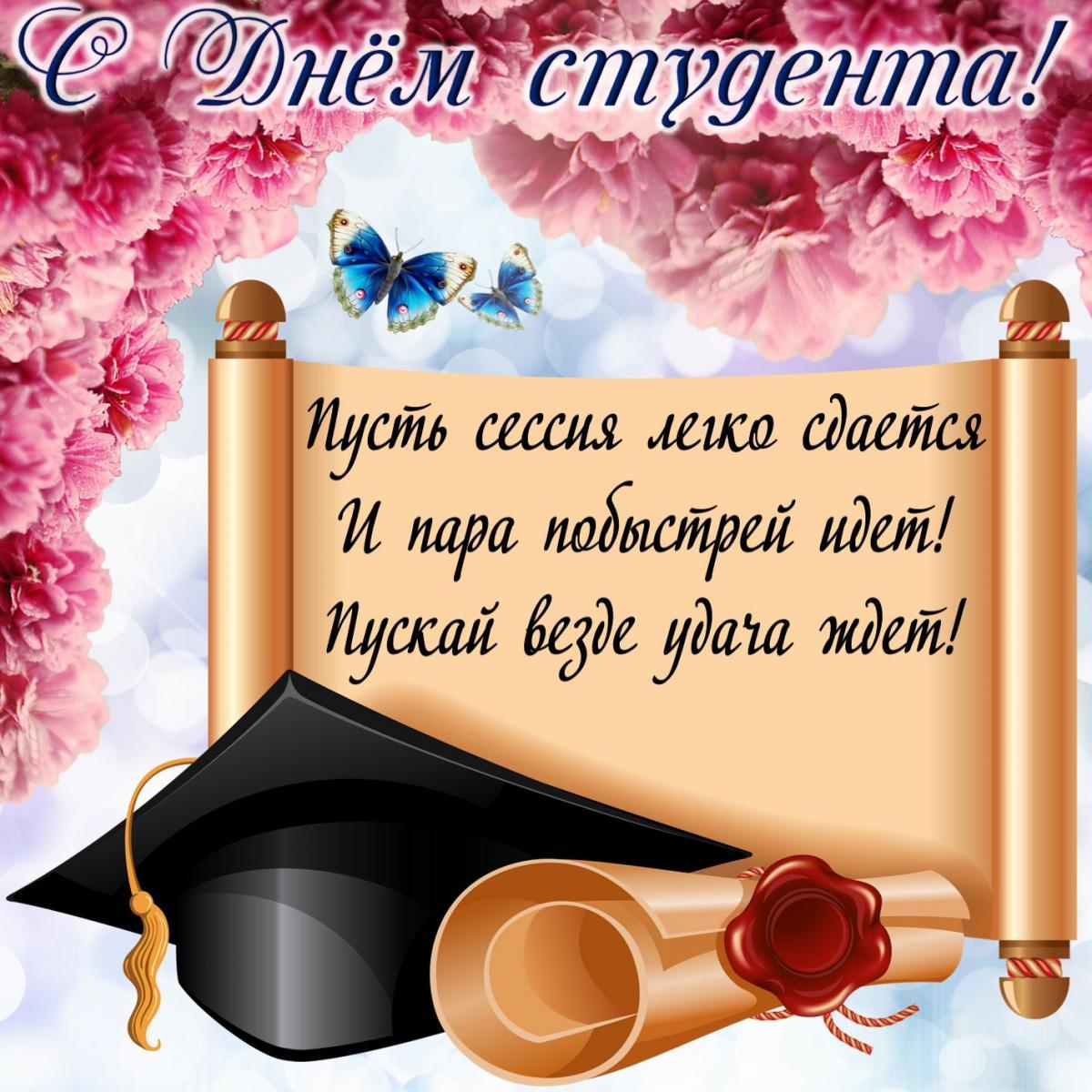 День студента открытки / фото bonnycards.ru