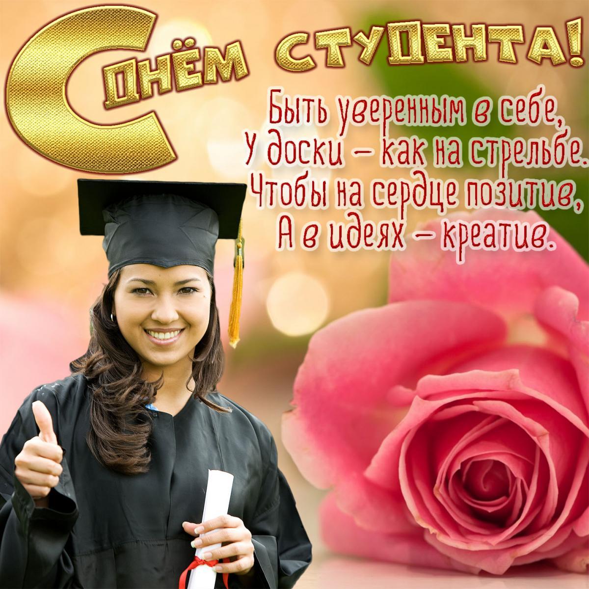 День студента поздравления / фото bonnycards.ru